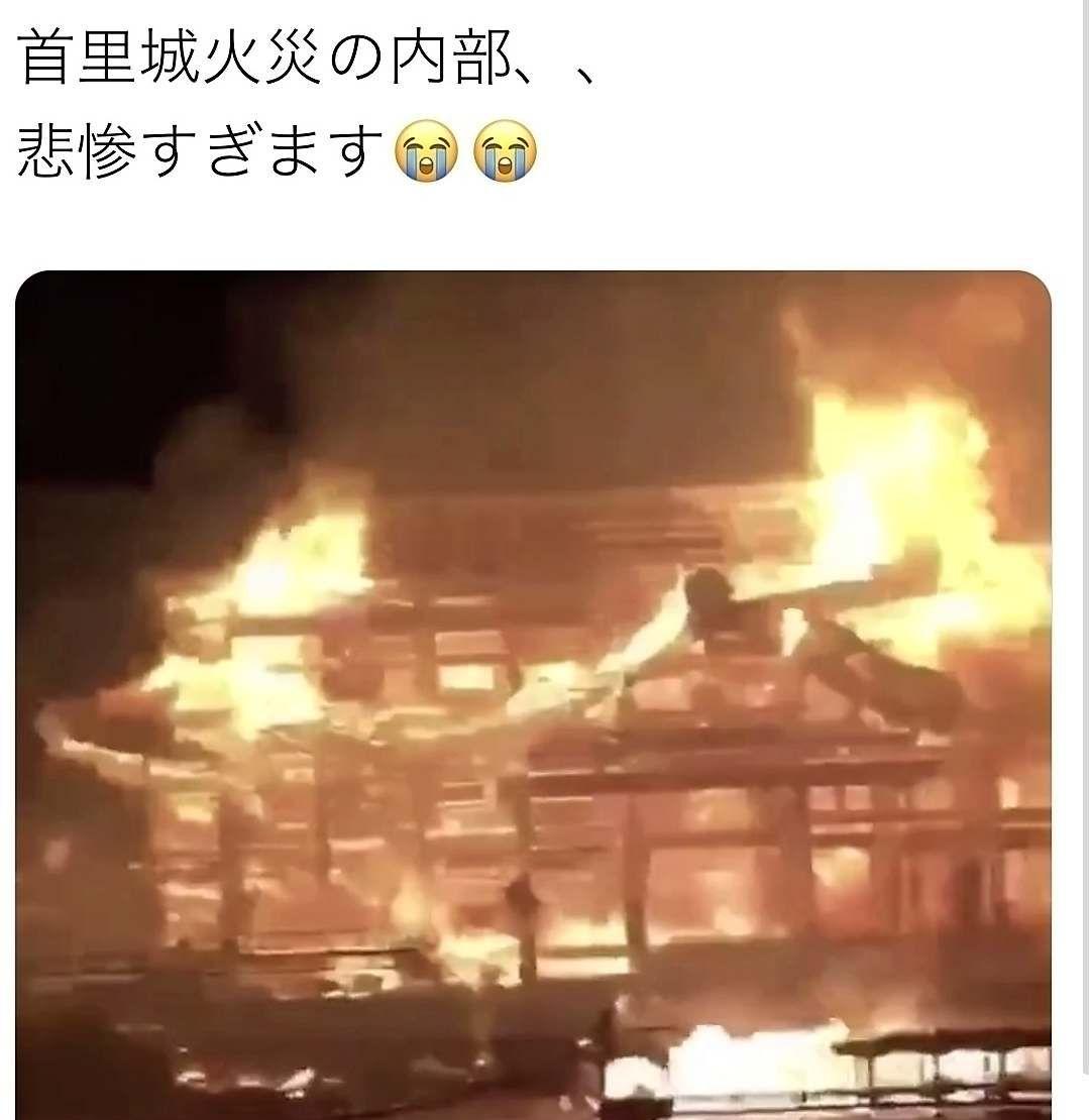 しゅり じょう 沖縄 火災 デマ