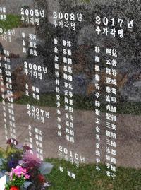 刻銘、最後の一人まで 平和の礎に朝鮮半島出身の戦没者15人追加