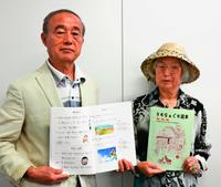 日常で使える沖縄言葉が一冊に 「うちなぁぐち読本」語やびら沖縄語ぬ会が制作