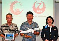 機内で沖縄紹介映像 沖縄セルラーとJALが連携