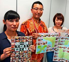完成したリーフレットを手にPRする(左から)吉元さん、宮城さん、比嘉さん=名護市観光協会