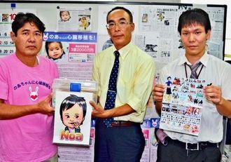 喜瀬共同代表(左)へ寄付金を贈った、NPO法人プロミスキーパーズの宮地さん(中央)と東江さん=23日、「のあちゃんを救う会」