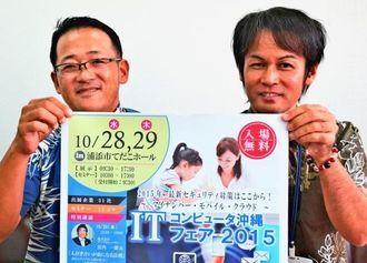 「ITフェア2015」をPRする(写真左から)井原裕二次長と城間健一課長