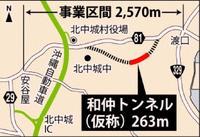 和仲トンネル(仮)が貫通 宜野湾-北中城の渋滞緩和へ