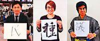 今年の印象、どんな漢字? 大活躍の3人が1文字で振り返る