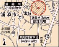 不発弾処理:米国製5インチ艦砲弾 浦添市宮城で3日午前、167世帯が避難対象