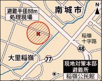 不発弾処理:畑に米国製5インチ艦砲弾 南城市大里稲嶺で30日午前