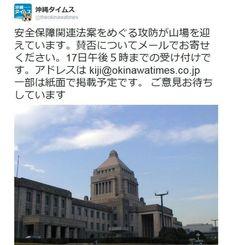 安全保障関連法案について賛否の意見を呼び掛けた沖縄タイムスのツイッター