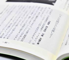 「感想文集 ひめゆり」第7号に収められた玉城千春さんの文章