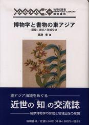 「博物学と書物の東アジア」榕樹書林・5184円