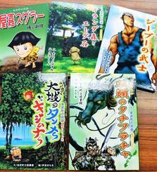 金武町立図書館が発行した民話の絵本。「大城のタンメーとキジムナー」は「アナと雪の女王」に続き2015年絵本貸し出し2位=日、同図書館