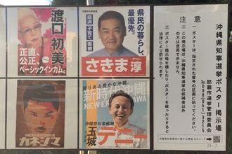 立候補者のポスター