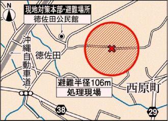 不発弾処理現場と現地対策本部・避難場所