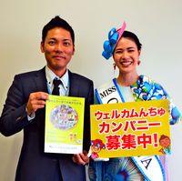 観光客、温かく迎えたーい 沖縄で「ウェルカムんちゅ」企業、募集中です