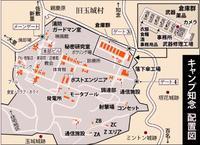 司令部から教会まで 沖縄CIA施設、地図で確認 元従業員の証言裏付け