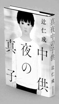 [読書]/小説/辻仁成著/真夜中の子供/物語の根底に人の温かみ