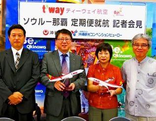 ソウル-那覇間の定期便就航を発表するティーウェイ航空のチョン・ホンクン常務(左から2人目)とOCVBの上原良幸会長ら=1日、県庁