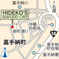 HIDEKO'S SEAFOOD CAFEの場所