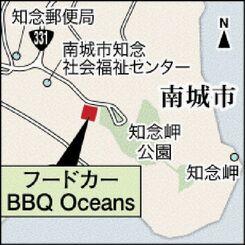 フードカー「BBQ Oceans」