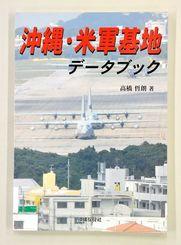 沖縄・米軍基地データブック