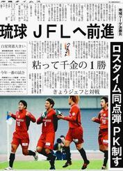 FC琉球の劇的勝利を伝える2005年12月3日のスポーツ面