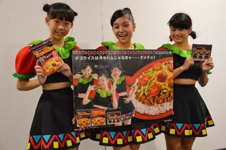 新パッケージになるオキハムのタコライスをPRするアイドル「らぐぅんぶるぅ」=18日、沖縄タイムス社