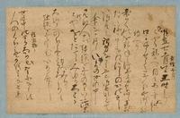 「大さか」最古の地名記述か 蓮如直筆の和歌草稿に