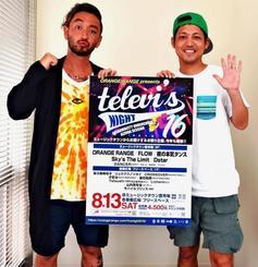 結成15周年企画コラボベストアルバム「縁盤」をリリースするORANGE RANGEのHIROKI(右)とRYO=那覇市・沖縄タイムス社