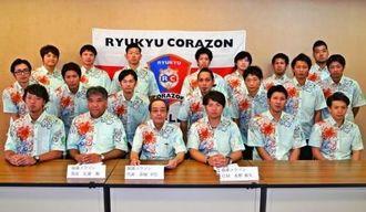 今シーズン、初のプレーオフ進出と日本一を狙う琉球コラソンのメンバーら=那覇市・県庁
