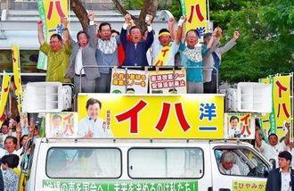 ガンバロー三唱で気勢を上げる伊波洋一氏(右から3人目)と支持者=1日午後、那覇市・県民広場前