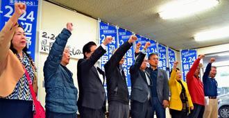 「ガンバロー」と気勢を上げる「2・24県民投票じのーんちゅの会」のメンバー=5日、宜野湾市野嵩