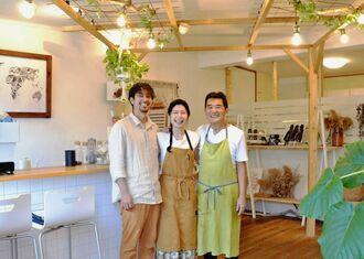 旅仲間と手作りした店内でほほ笑む(左から)山田智之さん、松尾ユキさん、修さん=4日、読谷村大湾・VIVA LA COFFEE