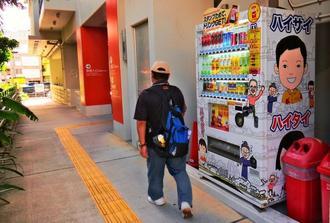 那覇市が「ハイサイ・ハイタイ運動」を盛り上げようと導入した「ハイサイ君(通称)」の自動販売機=那覇市役所裏手