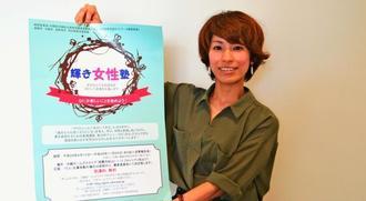 応募を呼び掛ける沖縄女性起業サポーターネットワークの林優美さん=10日、沖縄タイムス社