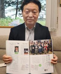 三浦綾子文学館が20周年記念誌 開設までの経緯紹介