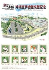 沖縄空手会館のオープンを記念したオリジナル切手シートの見本(提供)