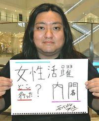 新内閣を「女性活躍どこ行った内閣」と命名するモバイルプリンスこと島袋コウさん=16日、浦添市内