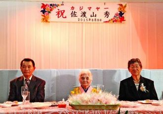 カジマヤーの祝福を受ける佐渡山秀さん(中央)