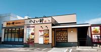 沖縄県内6店舗目 やよい軒小禄店オープン