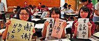 芸術を通し国際交流/台湾・ドイツ派遣 高校生54人が報告会