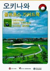 県内38カ所のゴルフ場を韓国語で紹介した冊子「沖縄のゴルフ場ガイドブック」(2015年版)
