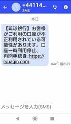 琉球銀行を装って携帯電話に送られたショートメール