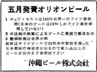 1959年4月10日の沖縄タイムス朝刊に掲載された「五月発賣オリオンビール」の広告。「慶祝 皇太子御成婚」の1ページ広告の一角にあった。