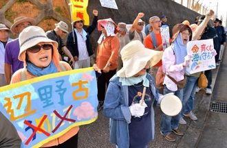 シュプレヒコールで辺野古埋め立て反対を訴える集会参加者=7日午前、名護市のキャンプ・シュワブゲート前