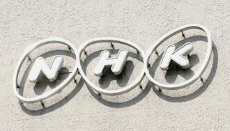 NHKのロゴマーク=2020年8月、東京・渋谷のNHK放送センター