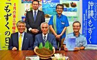 沖縄モズクの消費拡大へ フコイダン食品に基準、日本健康・栄養食品協会が設定