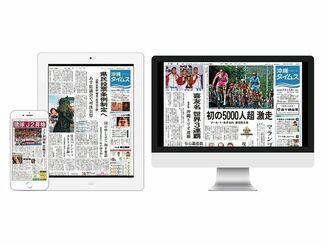 パソコン、スマホ、タブレット端末で読める沖縄タイムスの電子新聞