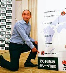 1部参入が決まり、ボードに書かれたチーム名を指さす琉球ゴールデンキングスの木村達郎代表=30日、東京都内のホテル
