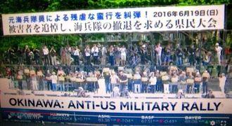米兵暴行殺人事件に抗議する県民大会の様子を伝える「ユーロ・ニュース」の一場面
