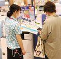 2万円チャージで7千円分のポイント付与 マイナンバーカードで還元 イオン琉球で受付開始